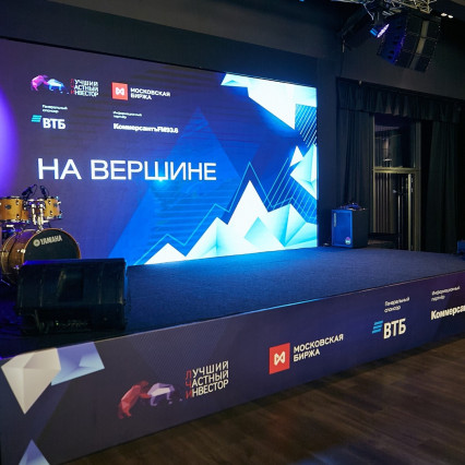 "Awarding ceremony of the annual contest ""Best Private Investor 2019"" for the Moscow Exchange"